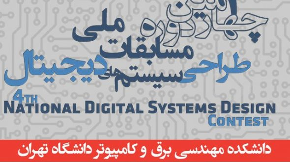 4th National Digital Design Competition held.